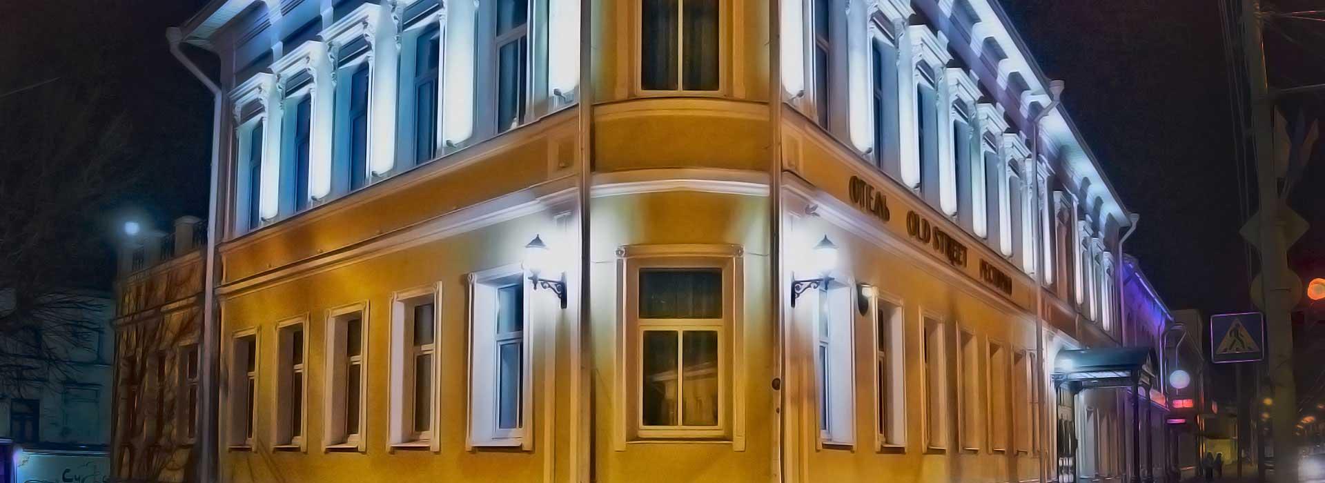 Приобретение гостинично-ресторанного комплекса (отеля «OLD STREET»)